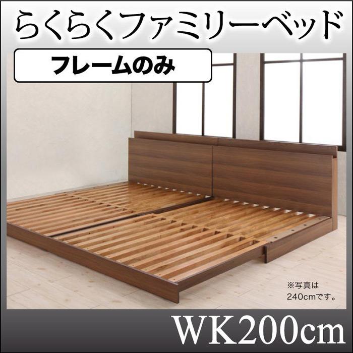 らくらくファミリーベッド プレジャー・エフ【フレームのみ】WK200cm