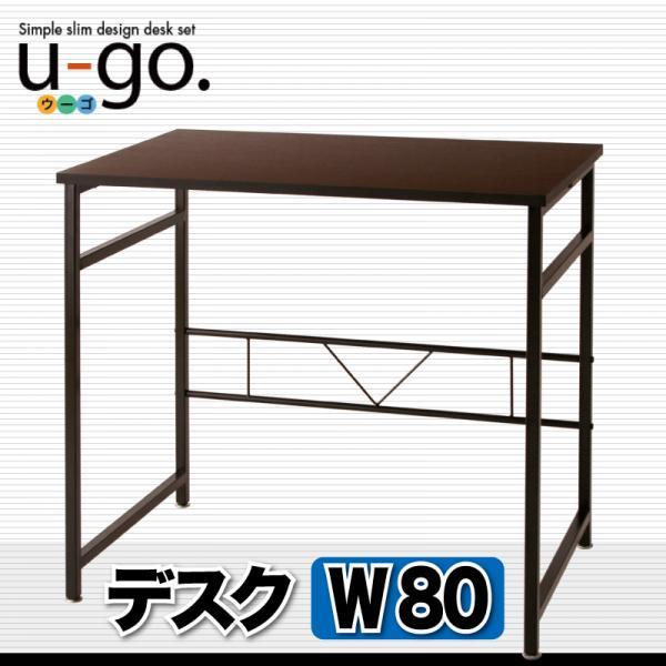 収納付きパソコンデスクセット ウーゴ デスク(W80)