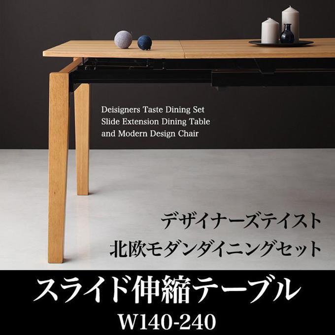 デザイナーズテイスト 北欧モダンダイニングセット 【CHESCA】チェスカ スライド伸縮テーブル