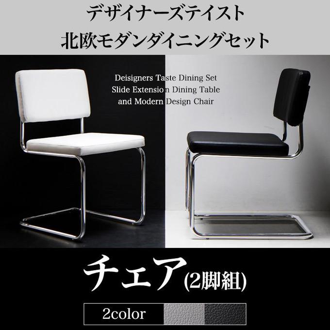デザイナーズテイスト 北欧モダンダイニングセット 【CHESCA】チェア(2脚組)