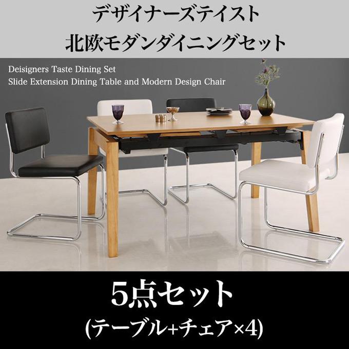 デザイナーズテイスト 北欧モダンダイニングセット【CHESCA】5点セット(テーブル+チェア4脚)