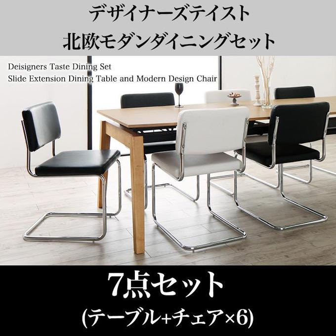 デザイナーズテイスト 北欧モダンダイニングセット【CHESCA】7点セット(テーブル+チェア6脚)