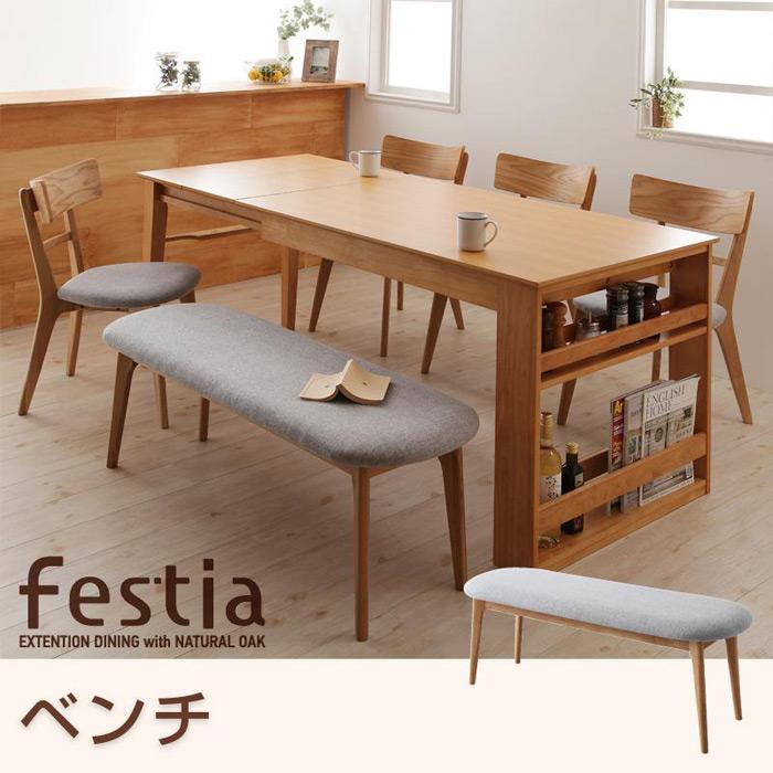 天然木オーク材エクステンションダイニング【Festia】フェスティア/ベンチ