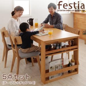 天然木オーク材エクステンションダイニング【Festia】フェスティア/5点セット(テーブル+チェア×4)