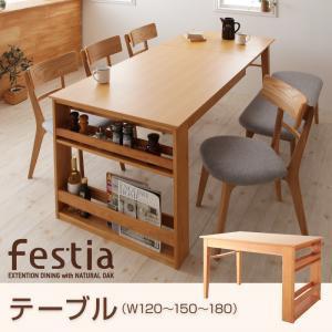 天然木オーク材エクステンションダイニング【Festia】フェスティア/テーブル(W120-150-180)