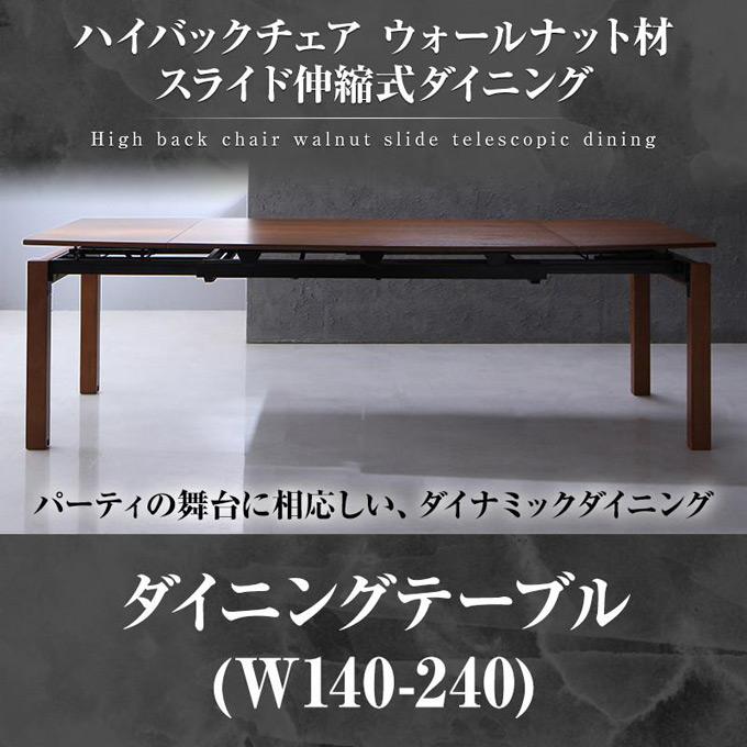 ハイバックチェア ウォールナット材 スライド伸縮式ダイニング Gemini ジェミニ ダイニングテーブル W140〜240cm