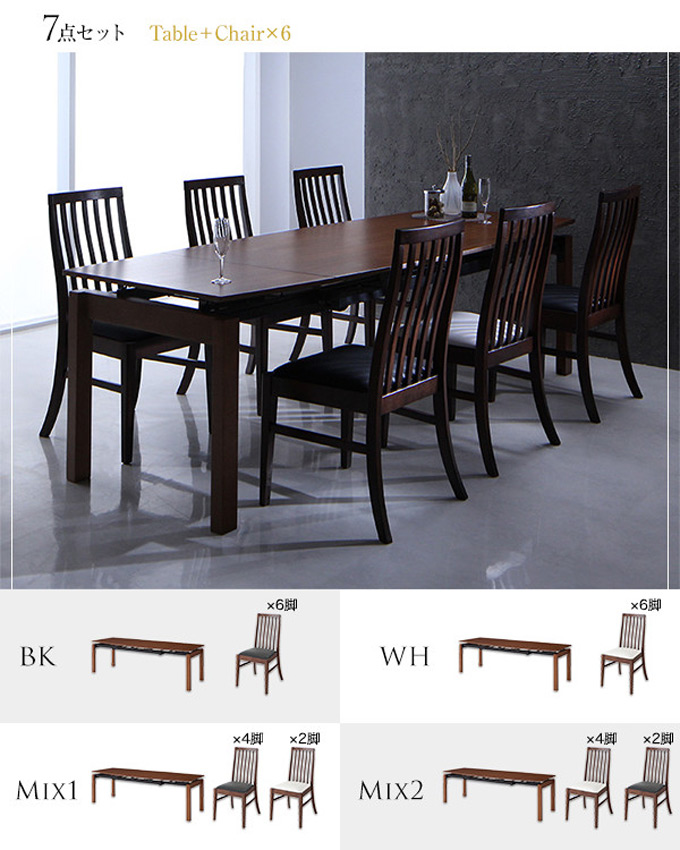 7点セット Tablc+Chair×6 BK:Tablc+Chair×6脚、WH:Tablc+Chair×6脚、MIX1:Tablc+Chair(BK)×4脚+Chair(WH)×2脚、MIX2:Tablc+Chair(WH)×4脚+Chair(BK)×2脚