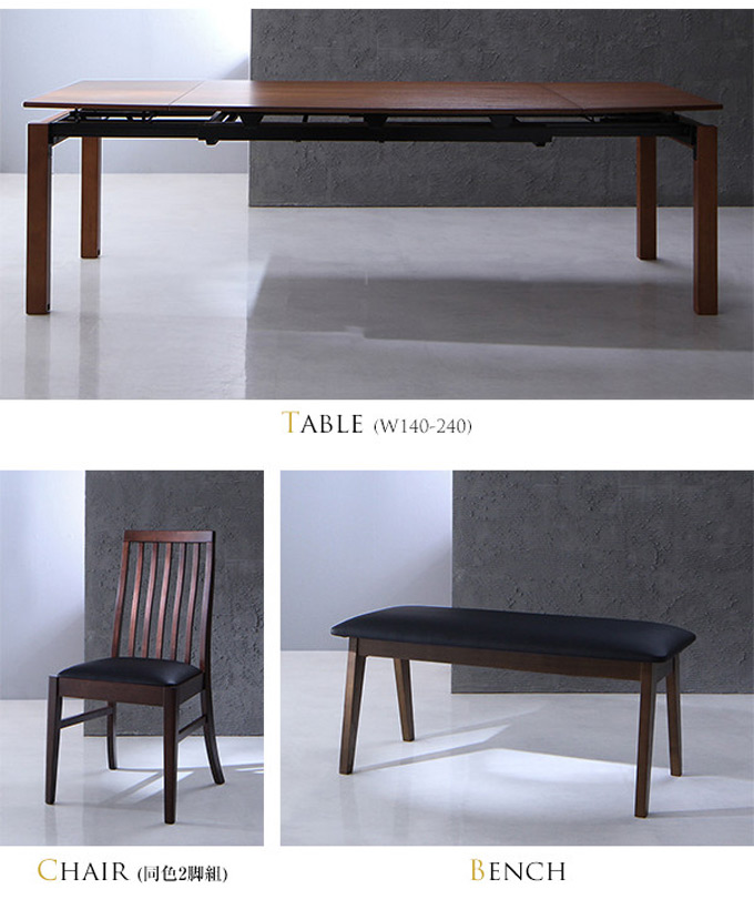 TABLE(W140〜240cm)・CHAIR(同色2脚組)・BENCH