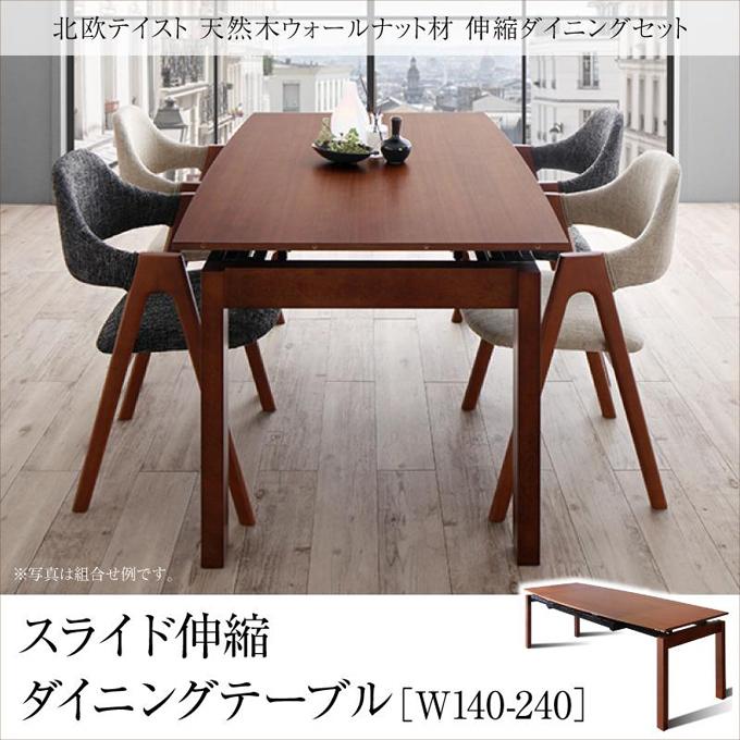 北欧テイスト 天然木ウォールナット材 伸縮ダイニングセット KANA カナ ダイニングテーブル W140〜240cm