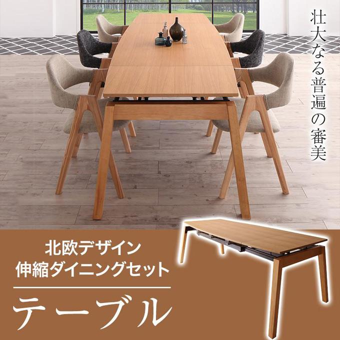北欧デザイン スライド伸縮ダイニングセット MALIA マリア ダイニングテーブル W140~240cm