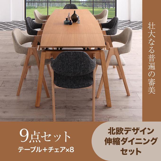 北欧デザイン スライド伸縮ダイニングセット MALIA マリア 9点セット(テーブル+チェア8脚)W140〜240cm