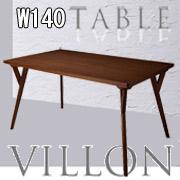 北欧モダンデザインダイニング ヴィヨン テーブル(W140)
