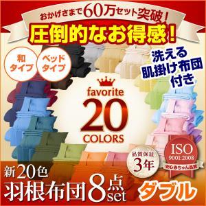 【品質保証3年】【ダブル】新20色羽根布団8点セット (ベッドタイプ&和タイプ)