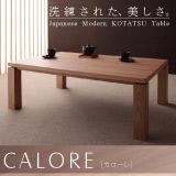 天然木アッシュ材 和モダンデザインこたつテーブル【CALORE】カローレ長方形(105×75)(120×80)(135×85)