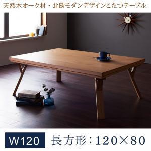天然木オーク材・北欧モダンデザインこたつテーブル【Catlaya】カトレーヤ/長方形(120×80)