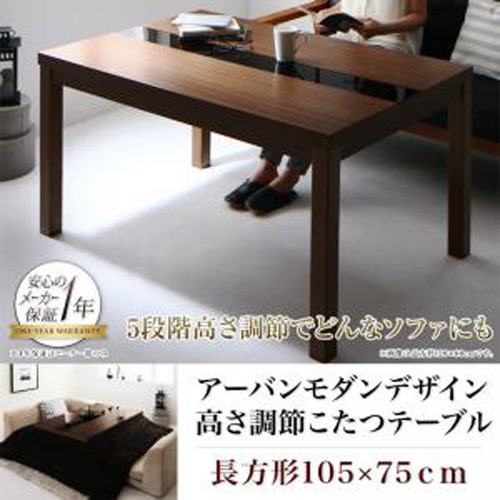 アーバンモダンデザイン高さ調整こたつテーブル グレゴ  長方形75×105cm