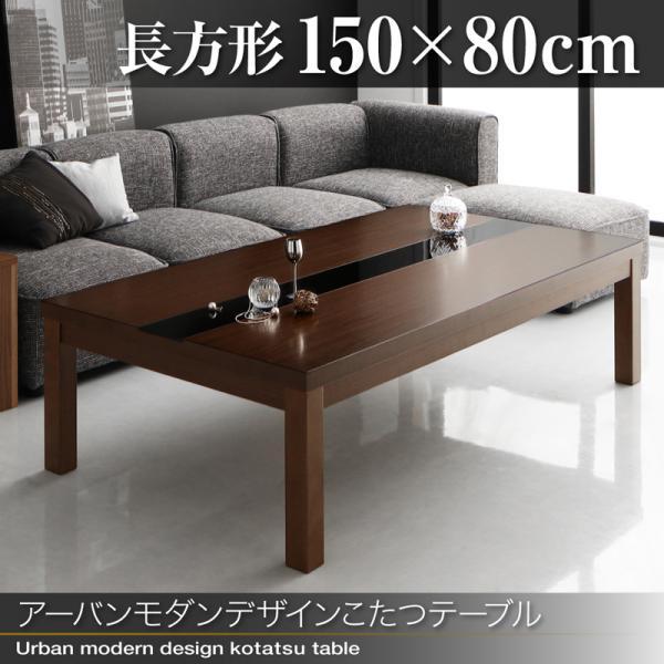 アーバンモダンデザインこたつテーブル【GWILT】グウィルト 5尺長方形(80×150cm)