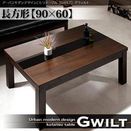 アーバンモダンデザインこたつテーブル【GWILT】グウィルト/長方形(90×60)