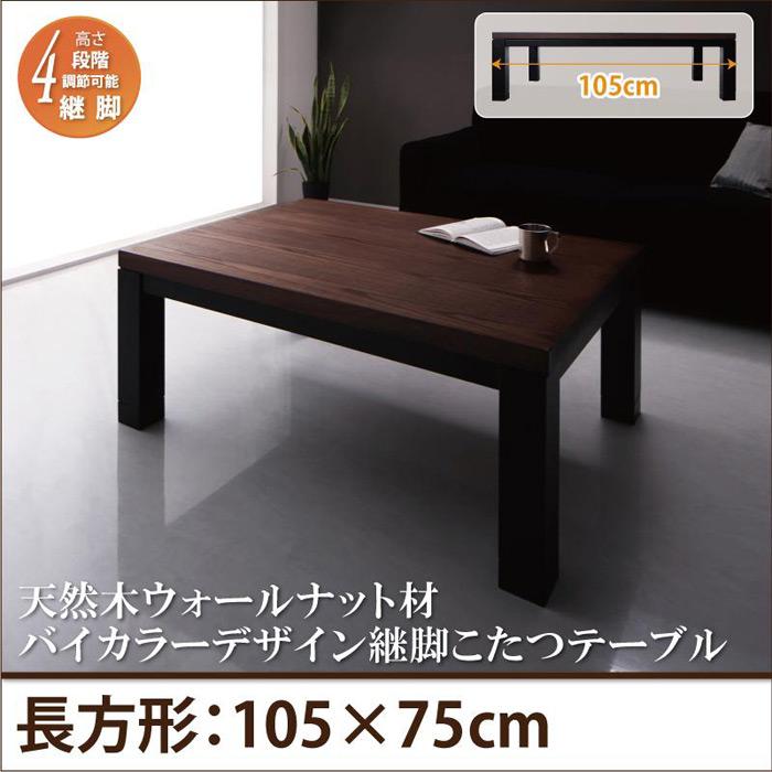 天然木ウォールナット材バイカラーデザイン継脚こたつテーブル Jerome ジェローム 長方形(75×105cm)