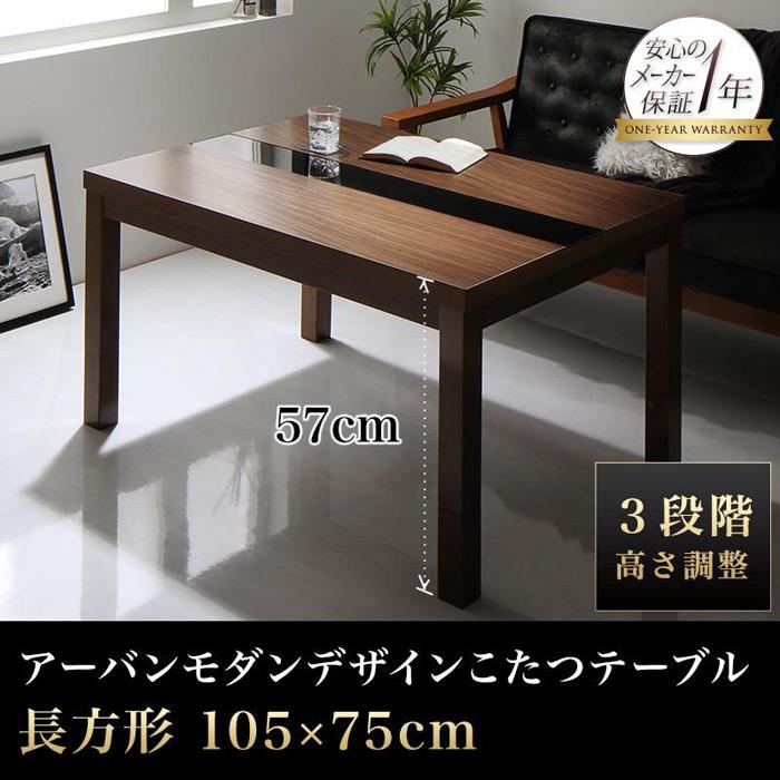 3段階で高さが変えられる アーバンモダンデザイン高さ調整こたつテーブル LOULE ローレ 長方形(75×105cm)