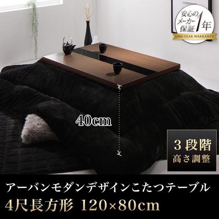 3段階で高さが変えられる アーバンモダンデザイン高さ調整こたつテーブル LOULE ローレ 4尺長方形(80×120cm)