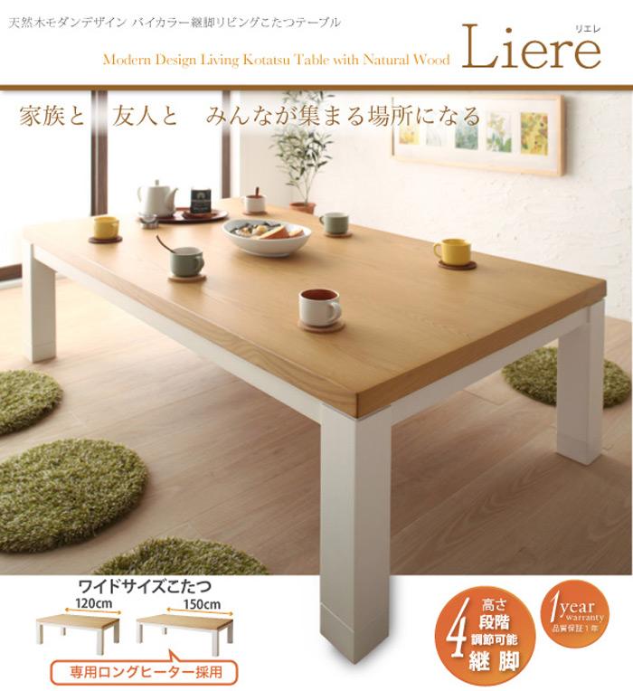 天然木モダンデザイン バイカラー継脚リビングこたつテーブル【Liere】リエレ/長方形(120×80)