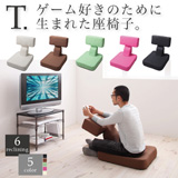 【ゲーム好きのために生まれた座椅子】ゲームを楽しむ多機能座椅子【T.】ティー