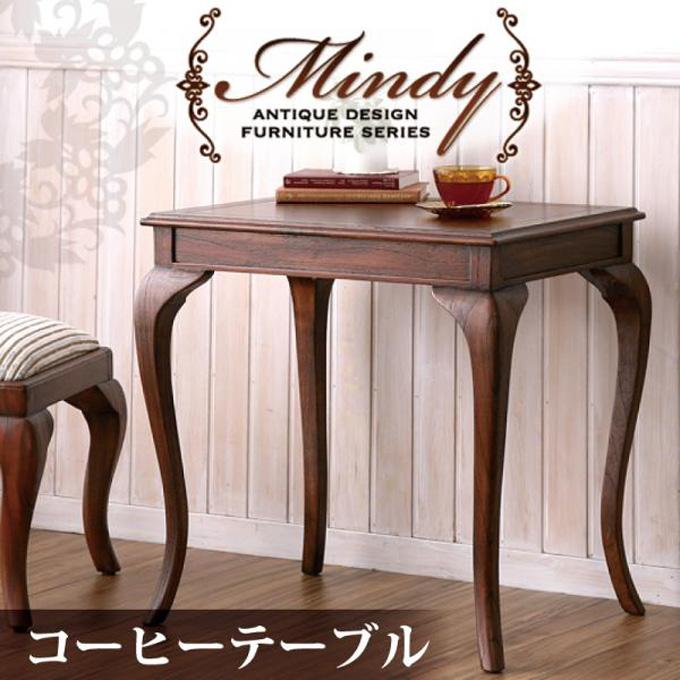本格アンティークデザイン家具 ミンディ コーヒーテーブル