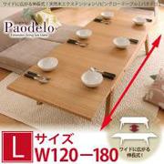 ワイドに広がる伸長式!天然木エクステンションリビングローテーブル【Paodelo】パオデロ Lサイズ