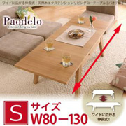ワイドに広がる伸長式!天然木エクステンションリビングローテーブル【Paodelo】パオデロ Sサイズ