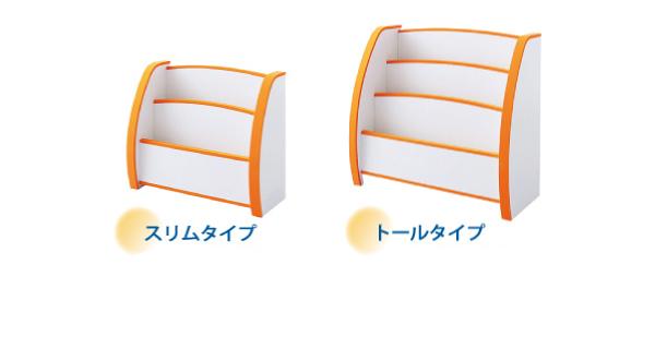 絵本ラック【biblio】ビブリオ