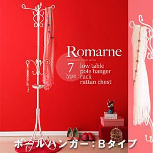 ロマンティックスタイルシリーズ【Romarne】ロマーネ/アイアンポールハンガー Bタイプ