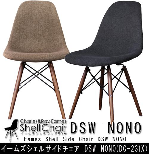 イームズシェルサイドチェア DSW NONO
