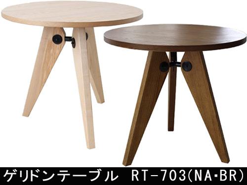 ジャン・プルーヴェのデザイナーズテーブルゲリドン