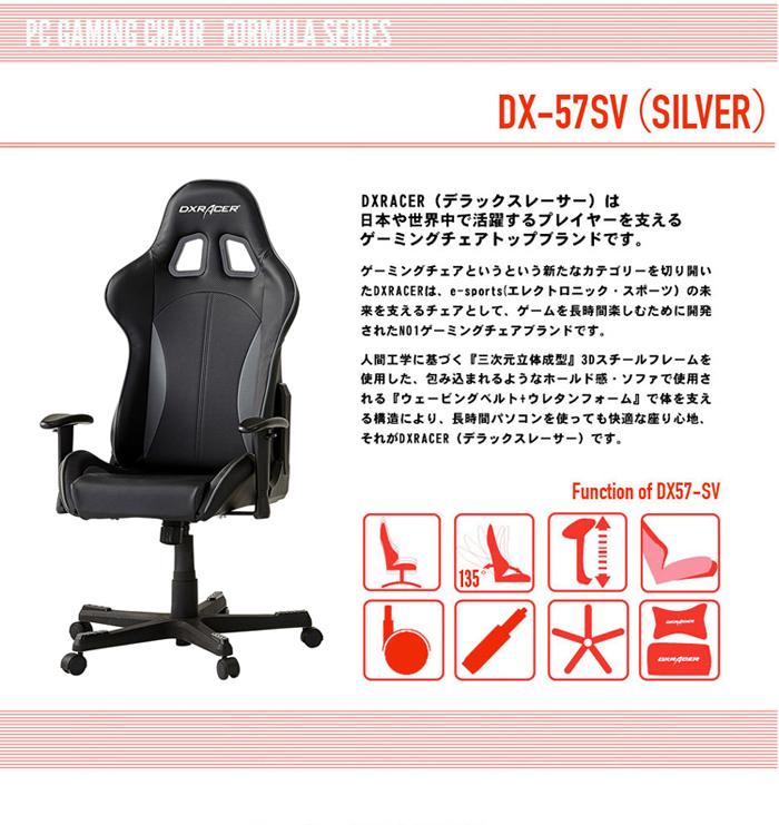 DXRACER(デラックスレーサー)は日本や世界中で活躍するプレイヤーを支えるゲーミングチェアトップブランドです。ゲーミングチェアという新たなカテゴリーを切り開いたDXRACERは、e-sports(エレクトニック・スポーツ)の未来を支えるチェアとして、ゲームを長時間楽しむために開発されたNO1ゲーミングチェアブランドです。人間工学に基づく『三次元立体成型』3Dスチールフレームを使用した、包み込まれるようなホールド感・ソファで使用される『ウェービングベルト+ウレタンフォーム』で体を支える構造により、長時間パソコンを使っても快適な座り心地、それがDXRACER(デラックスレーサー)です。