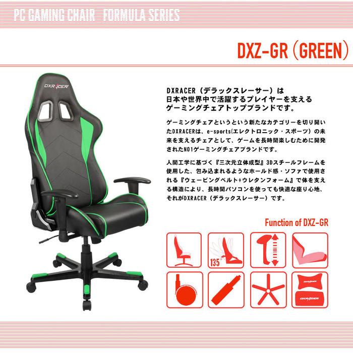プレミアムPUレザー仕様 デラックスレーサーチェア【DXRACER DXZ-GR(グリーン)】。DXRACER(デラックスレーサー)は日本や世界中で活躍するプレイヤーを支えるゲーミングチェアトップブランドです。ゲーミングチェアという新たなカテゴリーを切り開いたDXRACERは、e-sports(エレクトニック・スポーツ)の未来を支えるチェアとして、ゲームを長時間楽しむために開発されたNO1ゲーミングチェアブランドです。人間工学に基づく『三次元立体成型』3Dスチールフレームを使用した、包み込まれるようなホールド感・ソファで使用される『ウェービングベルト+ウレタンフォーム』で体を支える構造により、長時間パソコンを使っても快適な座り心地、それがDXRACER(デラックスレーサー)です。