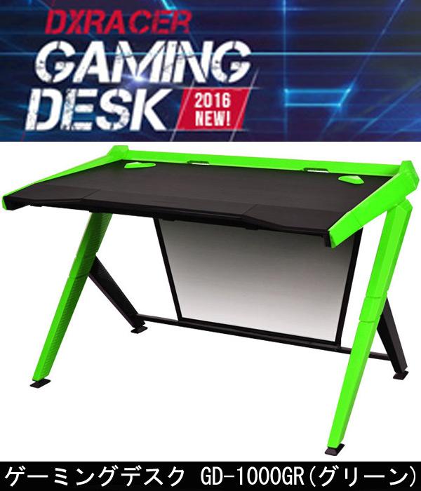 ゲーミングデスク GD-1000GR グリーン