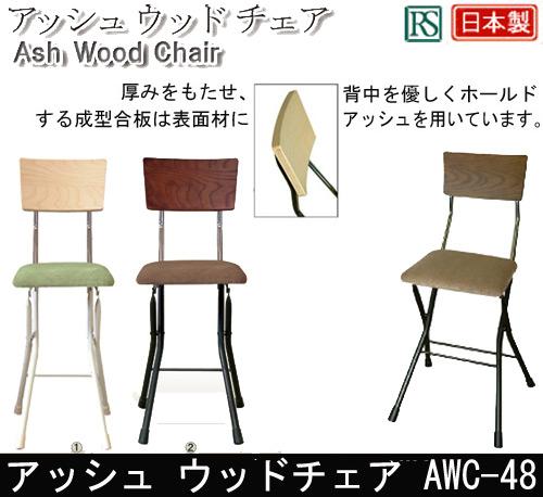 アッシュ ウッドチェア AWC-48