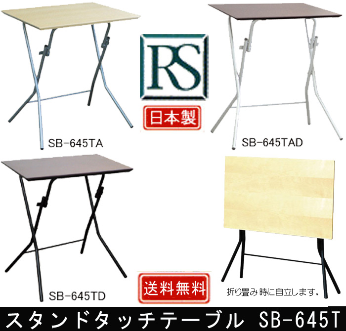 【折畳んで自立する!】スタンドタッチテーブル SB-645