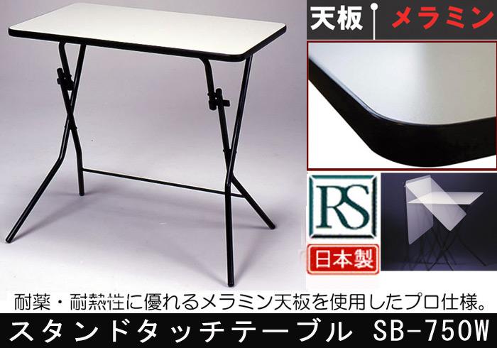 業務用 スタンドタッチテーブル SB-750W