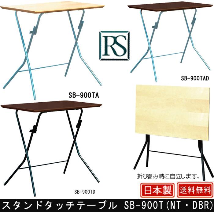 【折畳んで自立する!】スタンドタッチテーブル SB-900