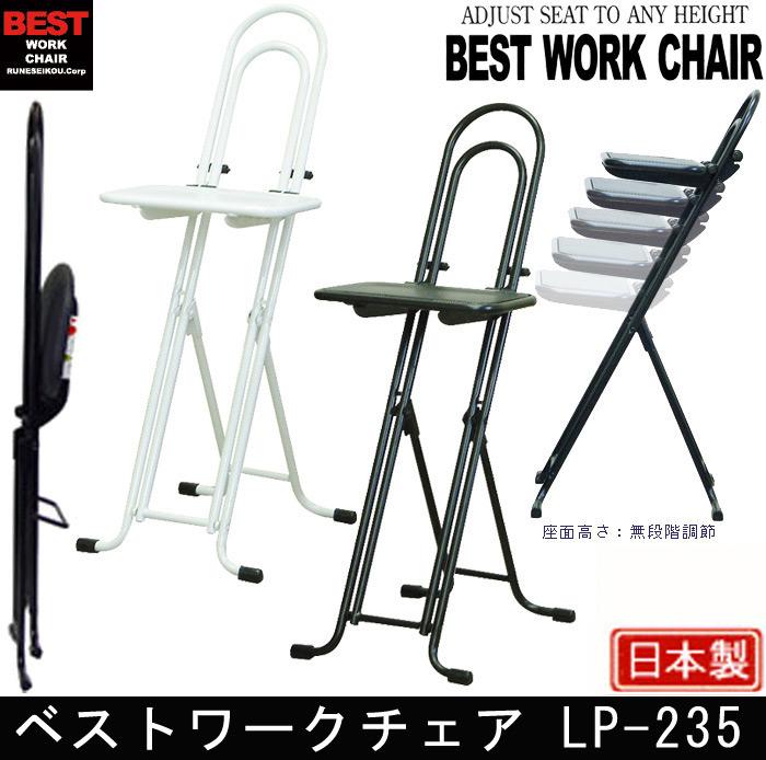 【座面の高さを無段階調整】ベストワークチェア LP-235