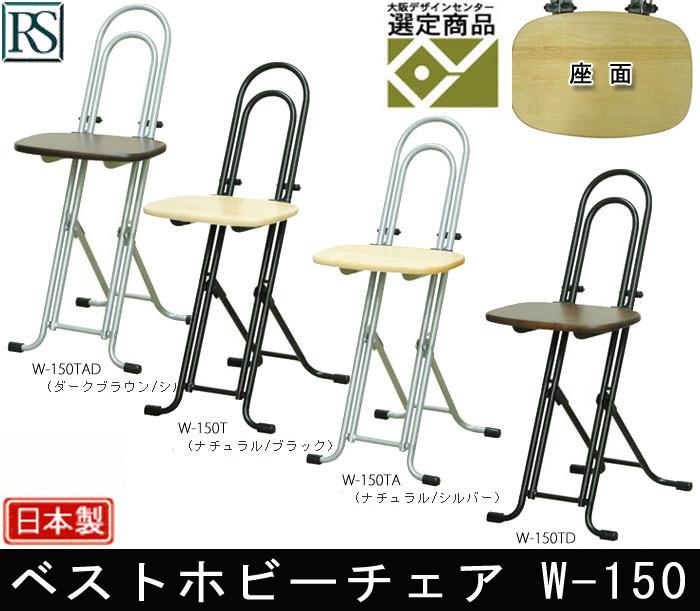 【座面の高さを無段階調整】ベストホビーチェア W-150T・W-150TA・W-150TD・W-150TAD