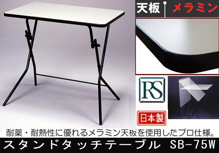業務用スタンドタッチテーブル SB-75W