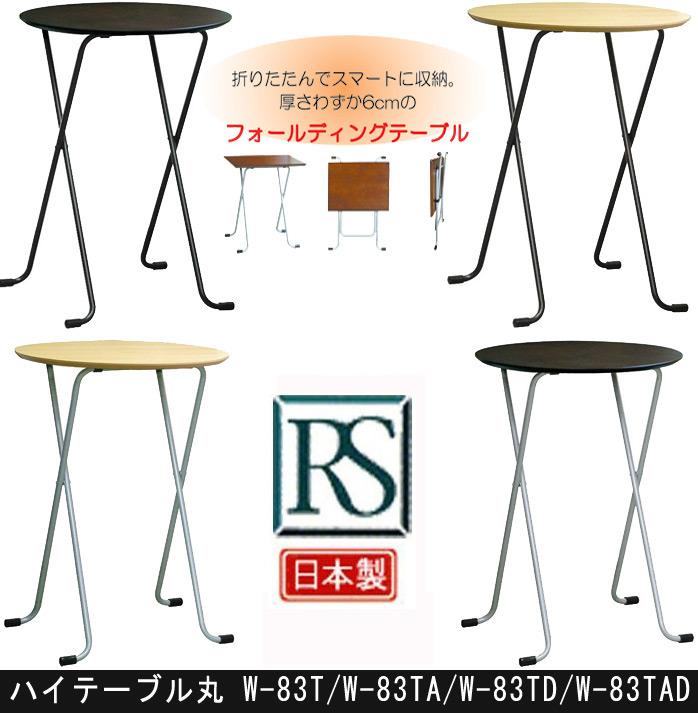 【天板高さ85cmのハイタイプ丸天板】ハイテーブル丸 W-83