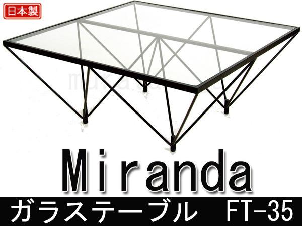 【ガラス天板越しに見えるフレームがユニーク】ガラステーブル FT-35