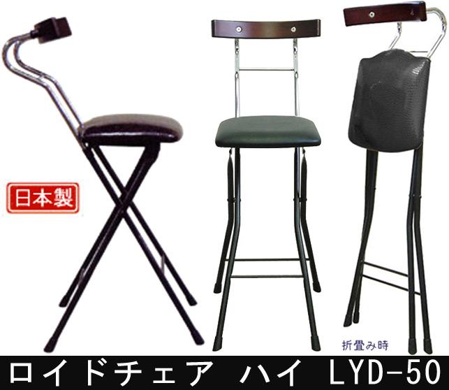 【弧を描く木製背もたれがスイングする】ロイドチェアハイ LYD-50