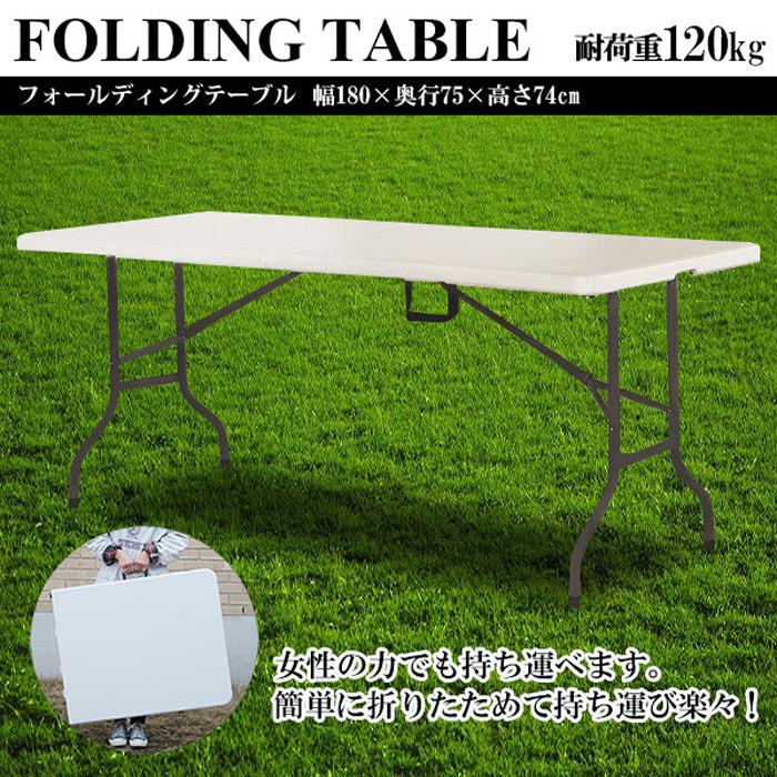 折畳み式アウトドアテーブル FH180