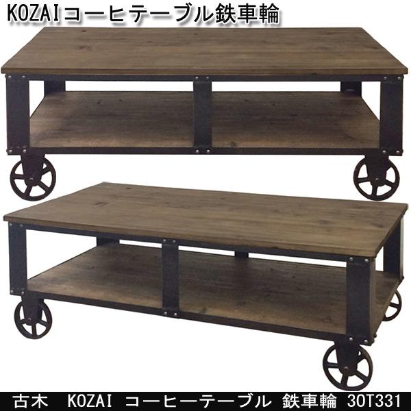 KOZAIコーヒテーブル鉄車輪