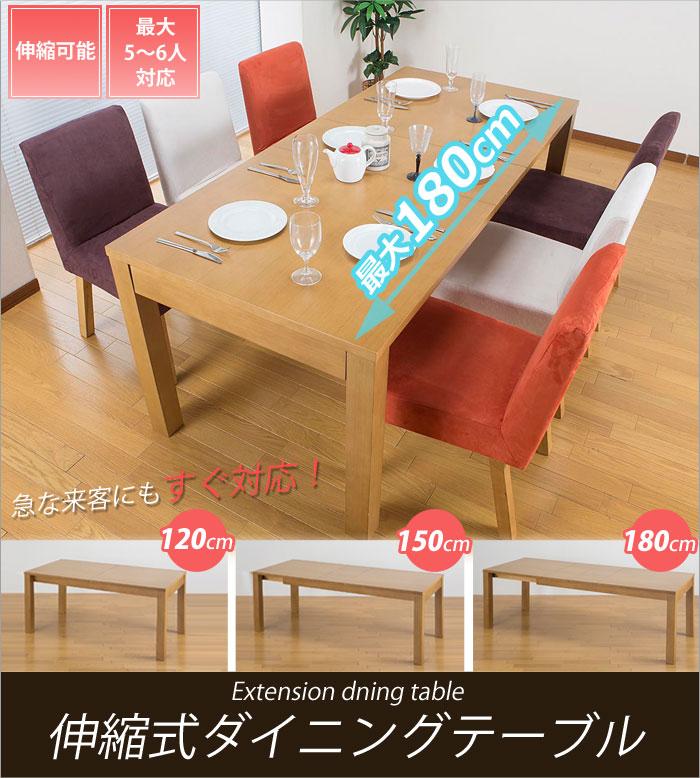 伸長式ダイニングテーブル JJ-6120DT 120/150/180幅 伸縮可能(最大5〜6人対応)